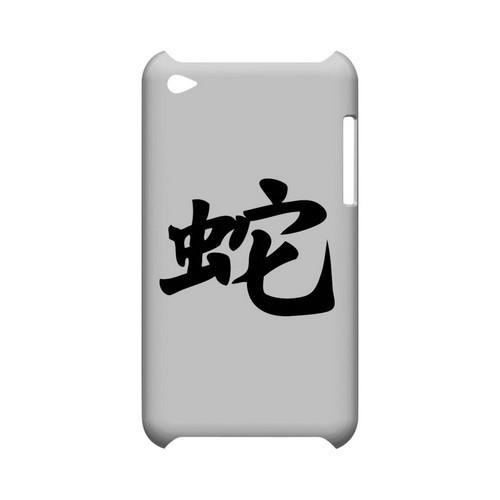 Snake Chinese Character Geeks Designer Line Chinese Horoscope Series Slim Hard Case for Apple iPod Touch 4